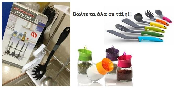 Multifunctional Shovel rack! Για να βάλετε τα εργαλεία της κουζίνας σας σε τάξη! για την κουζίνα   οργάνωση κουζίνας