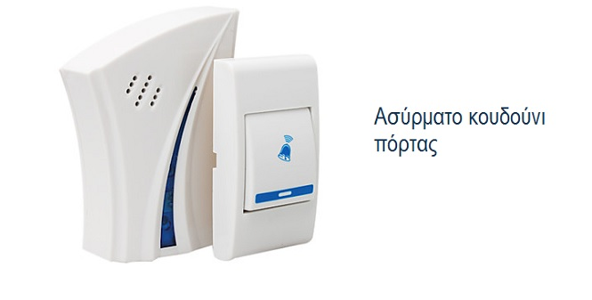 Ασύρματο Κουδούνι Πόρτας! - TV σπίτι   ηλεκτρολογικός εξοπλισμός