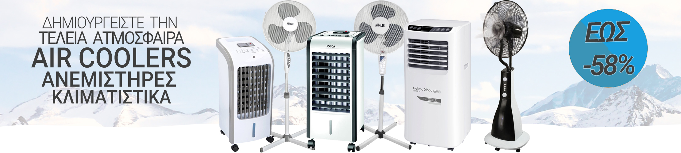 Air Cooler EL