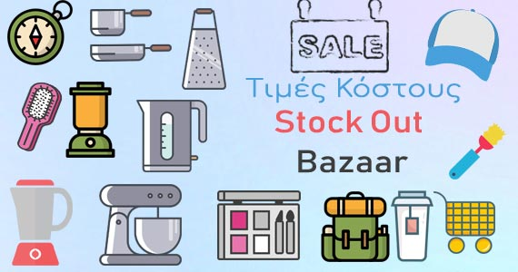 Stock Out Bazaar