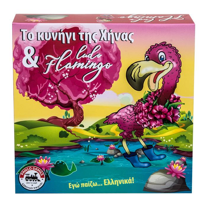 Παιδικό επιτραπέζιο παιχνίδι Flamingo και Κυνήγια της Χήνας, Pango Games - Cb παιχνίδια   επιτραπέζια παιχνίδια